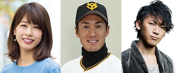 加藤綾子 片岡治大 NAOTO