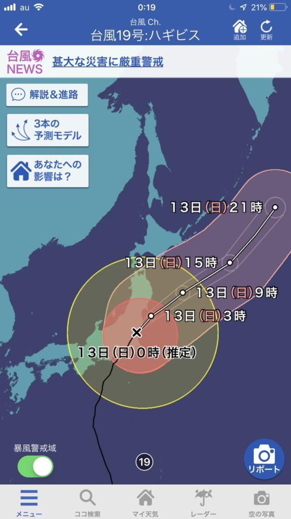 台風19号進路24時