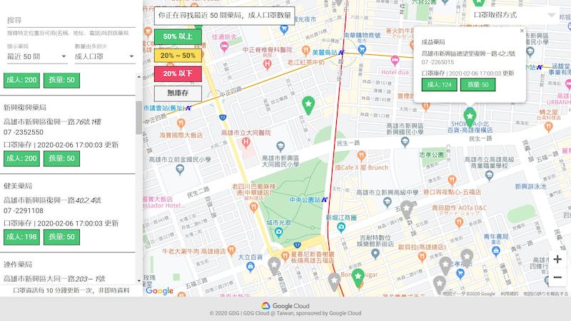 台湾マスク在庫マップ