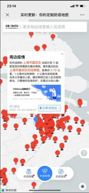 中国感染者位置アプリ