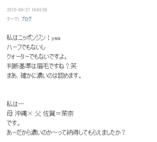 小松菜奈 純日本人 ブログ