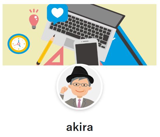 プロフィール(akira)