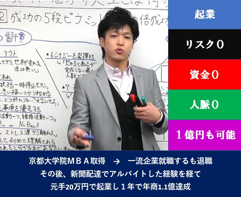 加藤将太 次世代起業家セミナー アフィリ画像02